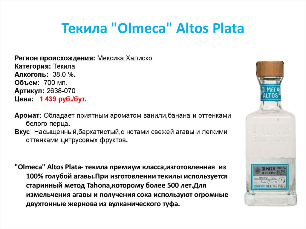 "Текила ""Olmeca"" Altos Plata"