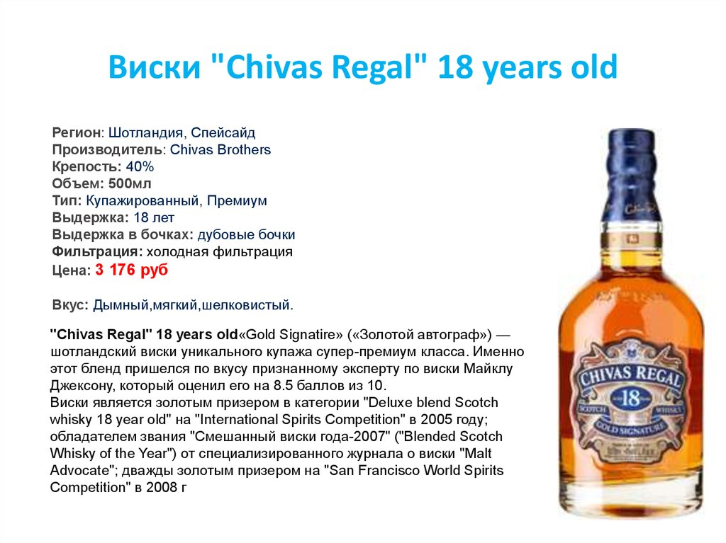 "Виски ""Chivas Regal"" 18 years old"