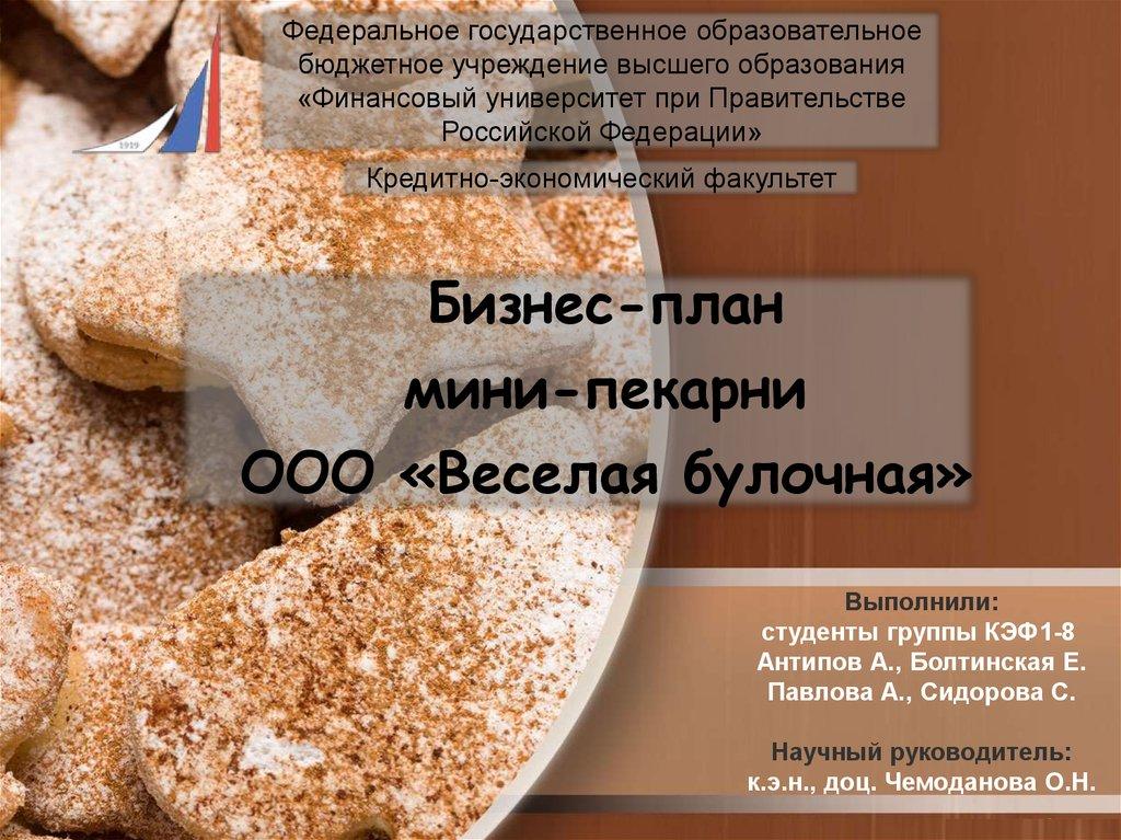 Хлебозавод презентации бизнес планы бизнес план черешни
