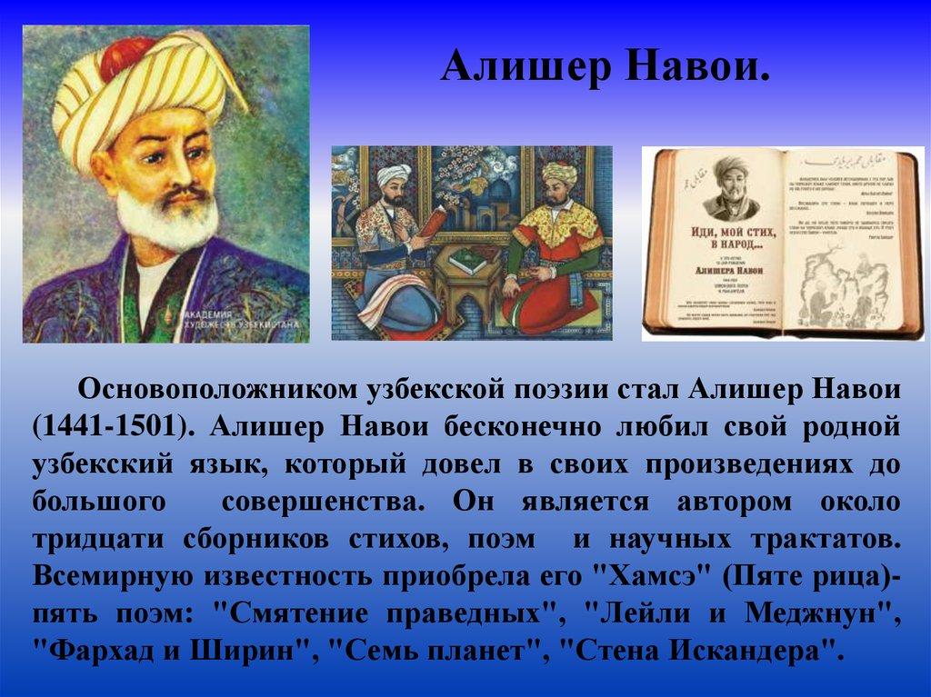 кабинеты стихи узбекские на узбекском в картинках услугах ремонту