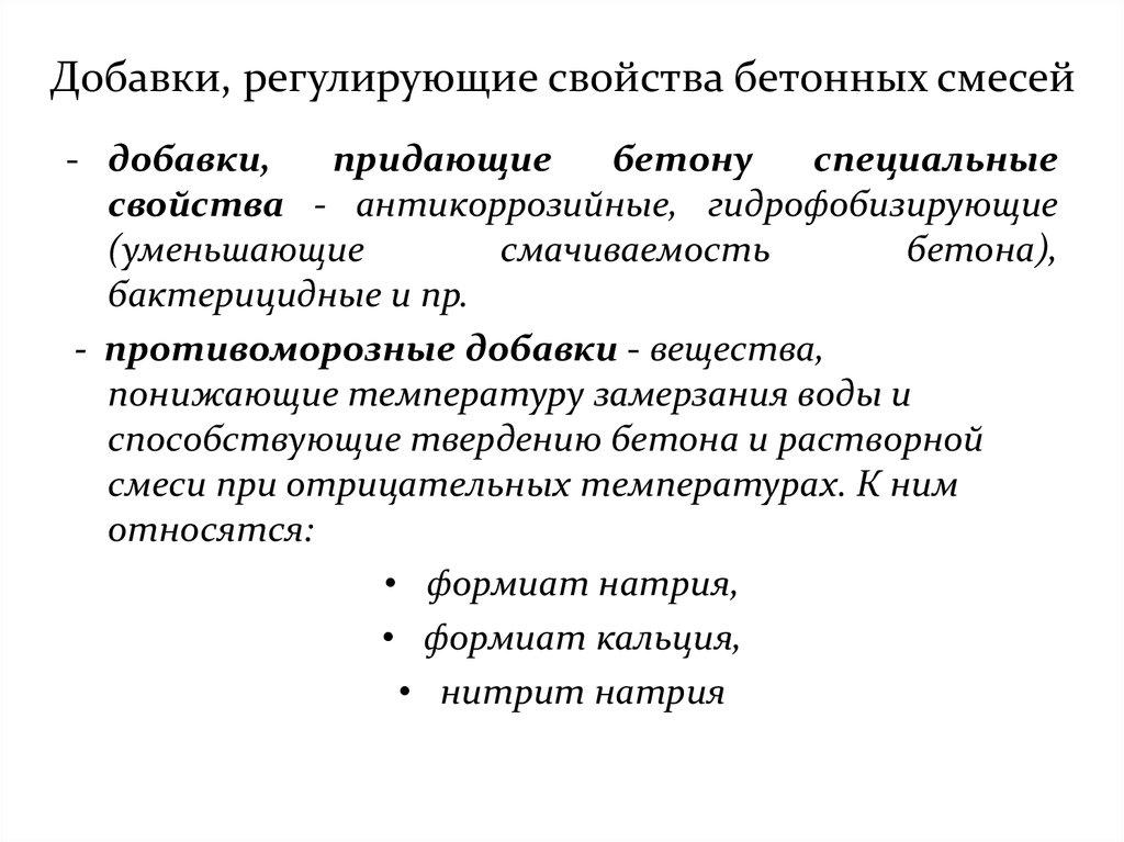 Основные свойства бетонных смесей бетон завод дзержинск