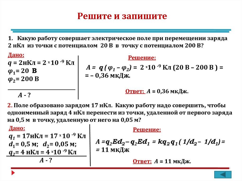 Примеры решения задач на электрическое поле методы решение текстовых задач