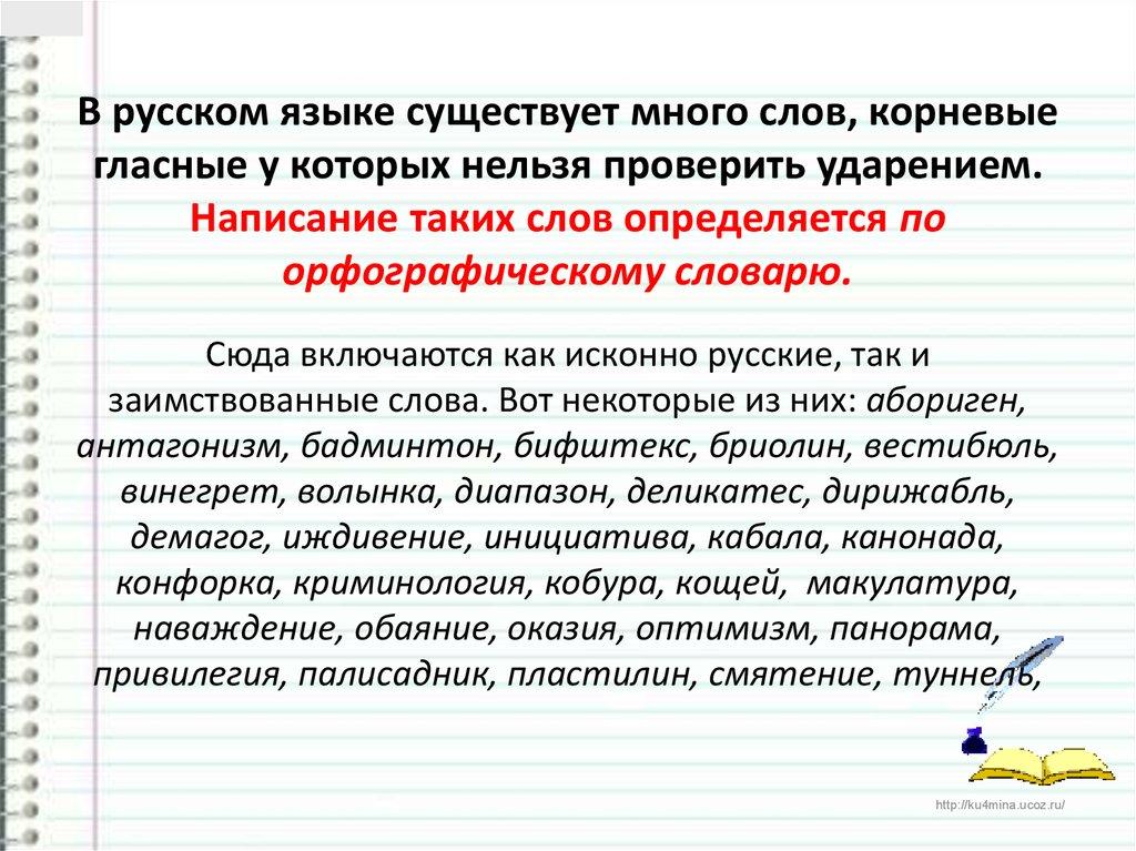 Написание слова макулатура стоимость килограмма макулатуры в петрозаводске