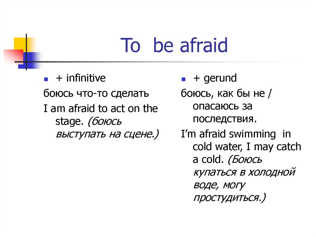 To be afraid