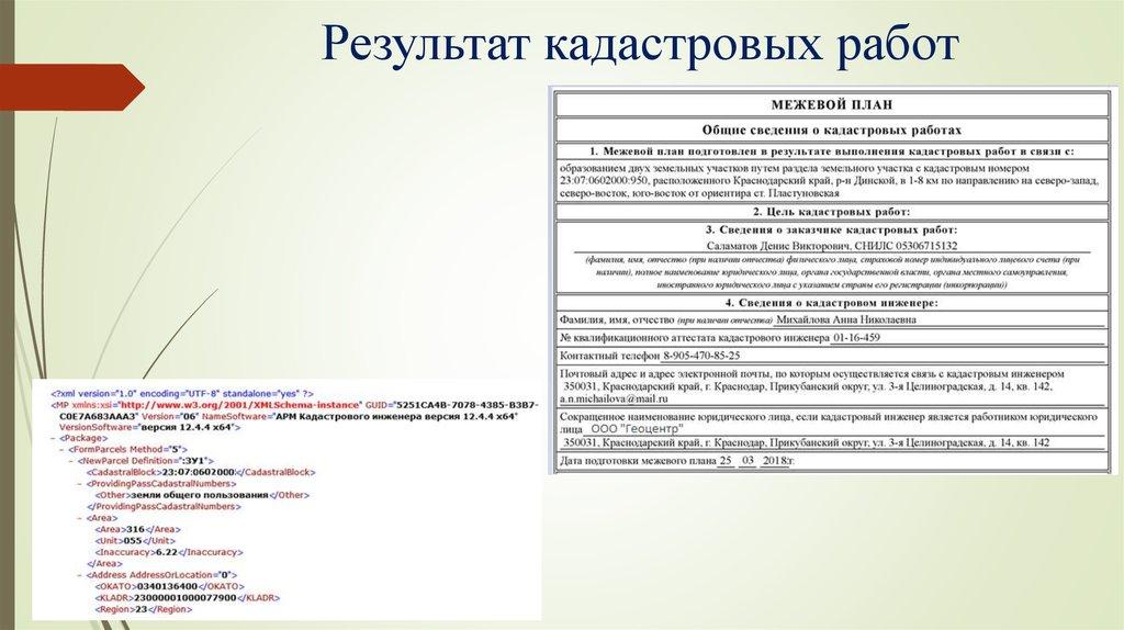Отчет практики кадастрового инженера 6774