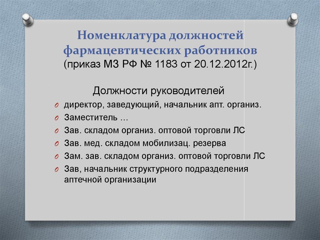 Аттестация и сертификация фармацевтов сертификация microsoft ukraine