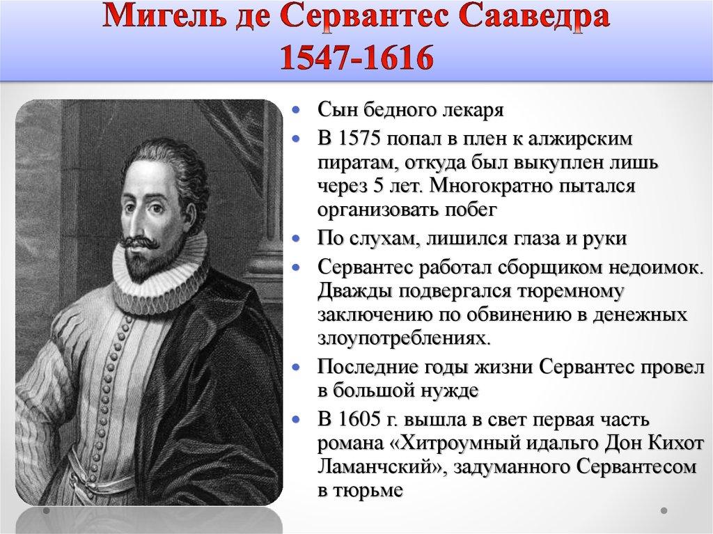 рецепт мигель де сервантес биография картинки важна скорость чем