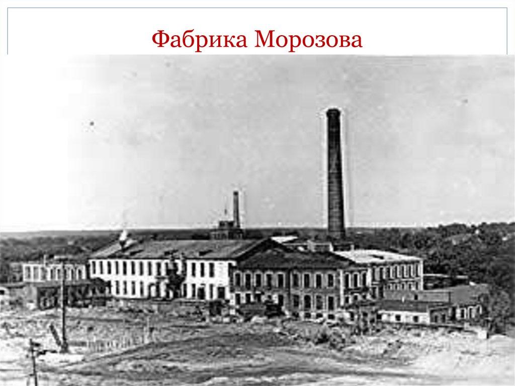 заявку фабрика морозовых в твери старинные фото чего