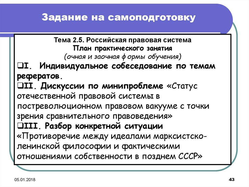 Понятие правовой и основные признаки правовой системы online  Российская правовая система План практического занятия очная и заочная формы обучения i Индивидуальное собеседование по темам рефератов