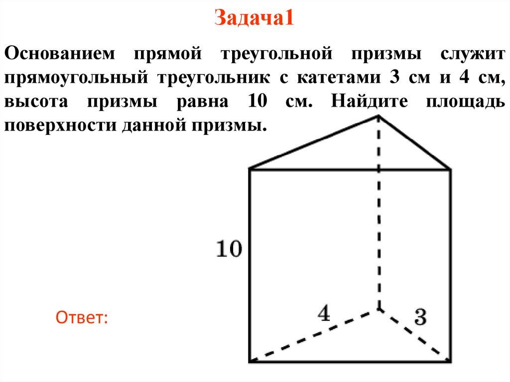 Решение задачи на пирамиду примеры решение задач по экономики организации предприятия
