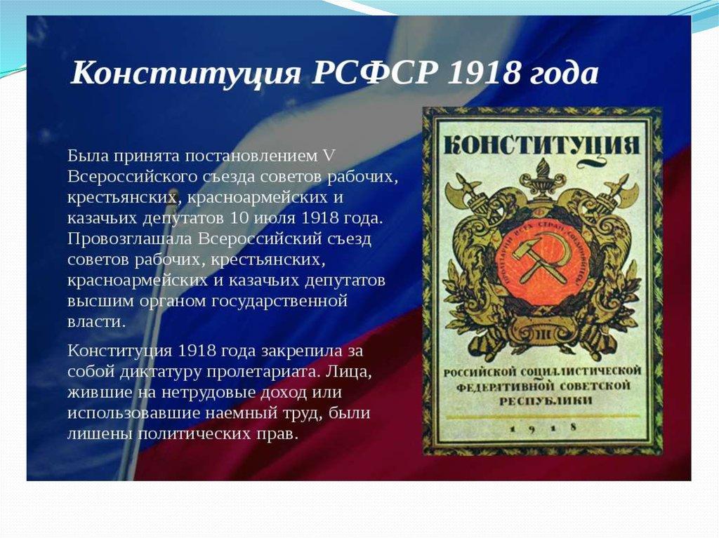 шаблону вырезать конституция с картинками в честь двадцатилетия припоминаю
