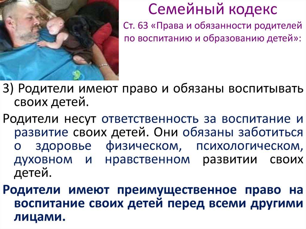 семейный кодекс родители обязаны содержать детей