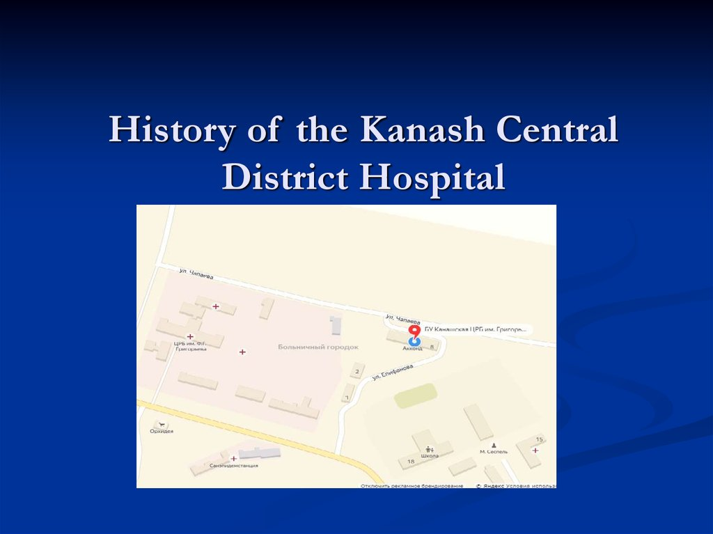 History of the Kanash Central District Hospital
