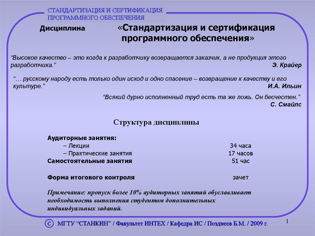 Доклад стандартизация и сертификация 3869