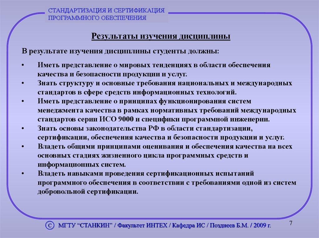 Стандартизация и сертификация средств информационной безопасности 31.добровольная сертификация на автомобильном транспорте
