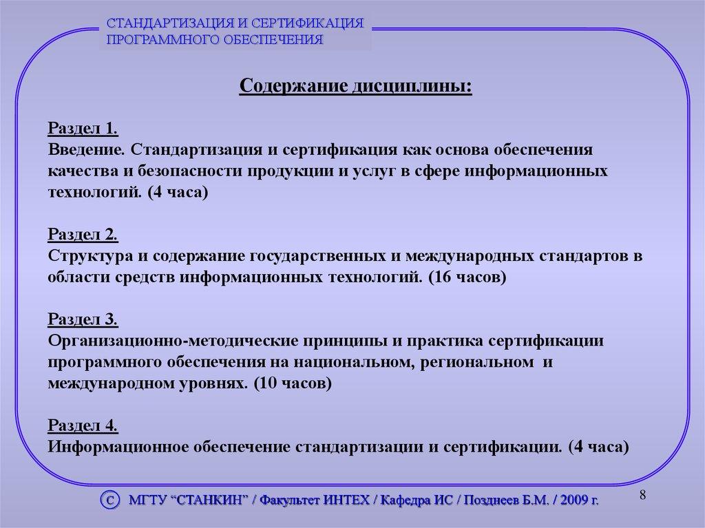 Сертификация программного обеспечения доклад сертификация производственных предприятий на примере