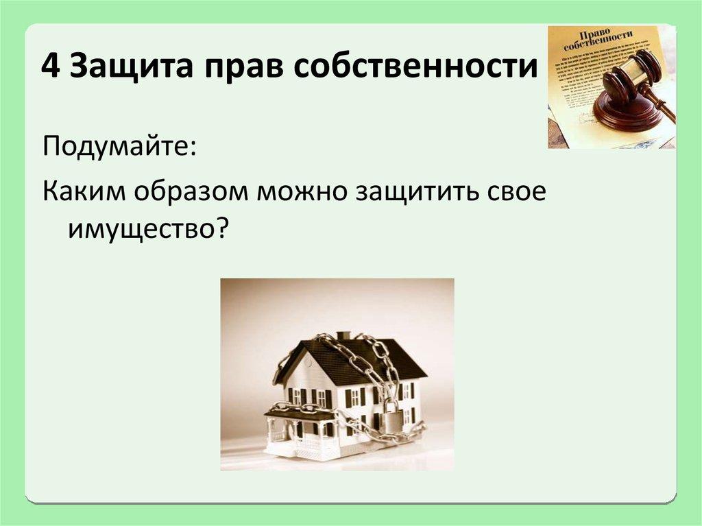 собственность как экономическая категория реферат