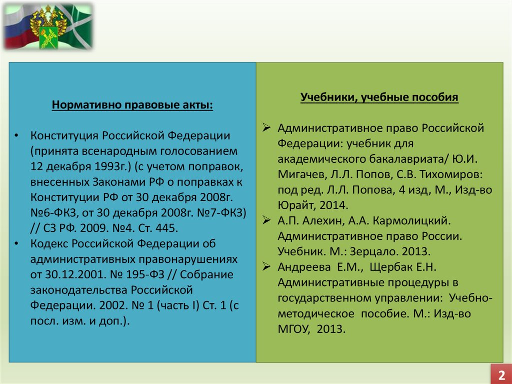 Понятие, виды и содержание административно-правовых режимов.