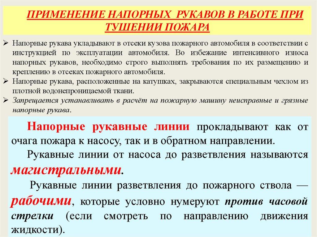 Инструкция по эксплуатации пожарных рукавов мчс россии