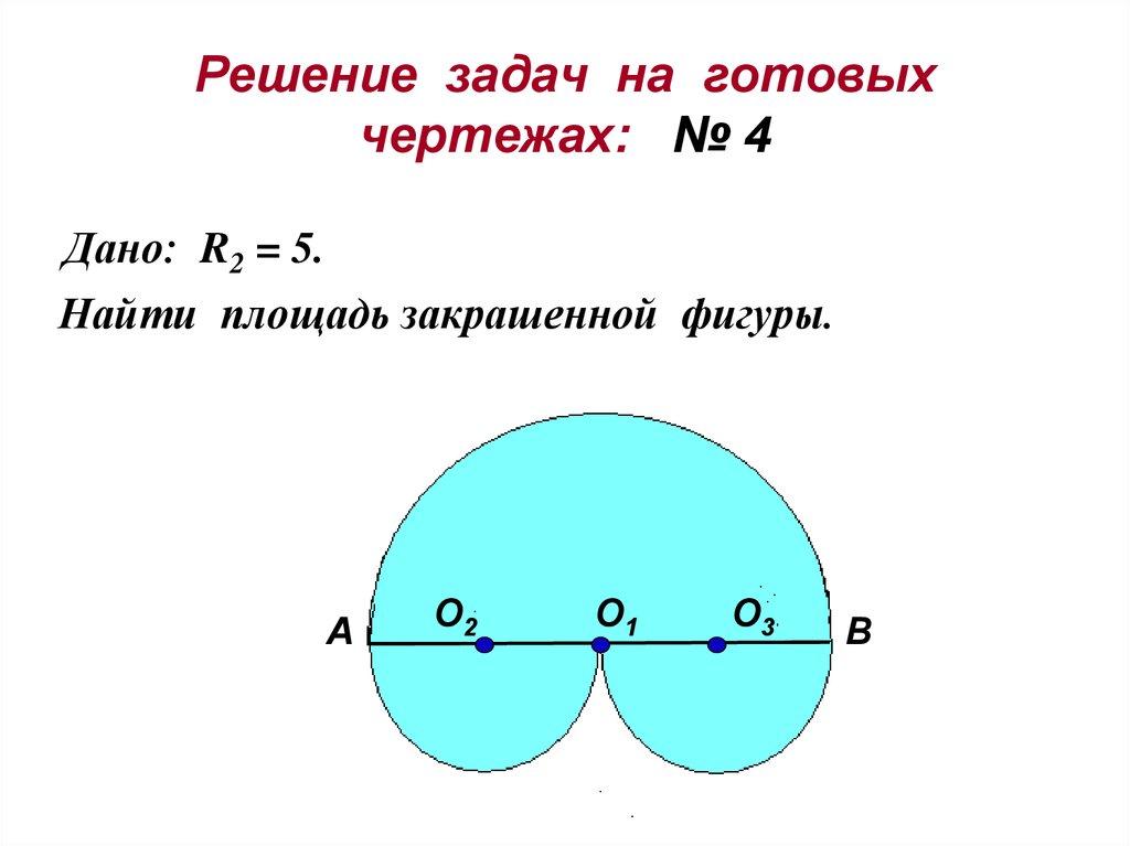 Длина окружности решение задач 1 закон термодинамики задачи с решением