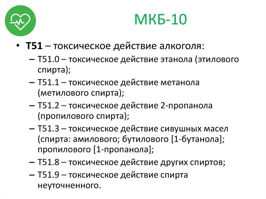 Токсическое действие этанола мкб 10