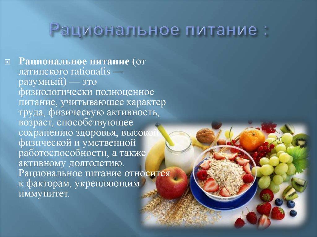 системное питание картинки короткие