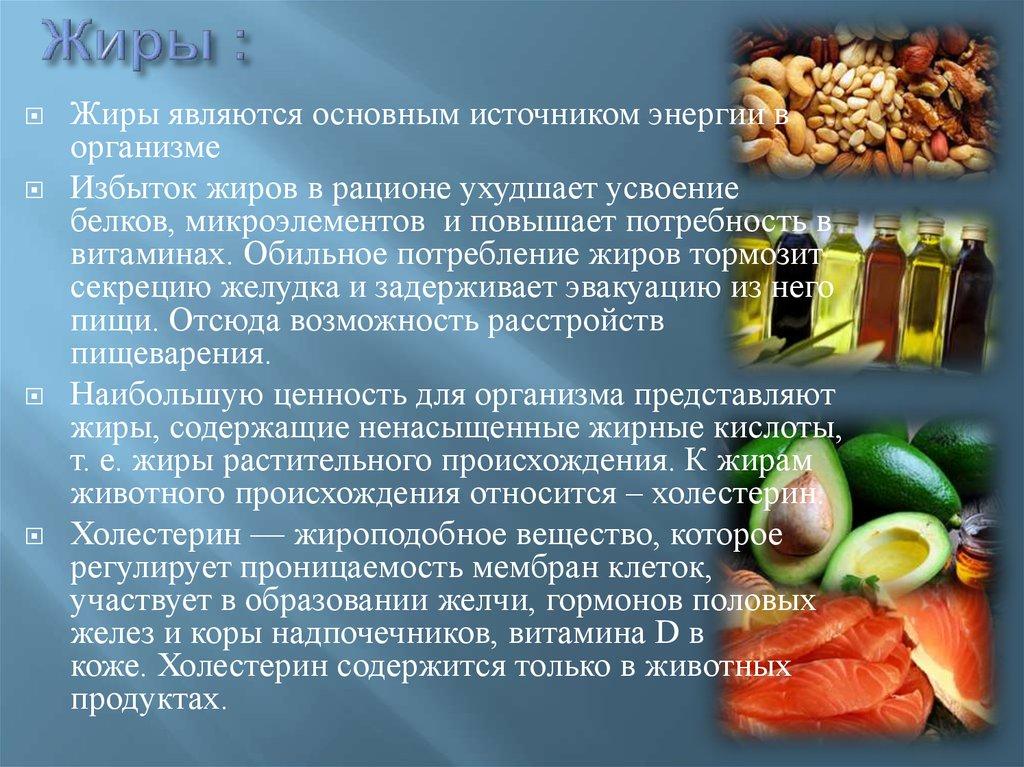 Диета белковая состав