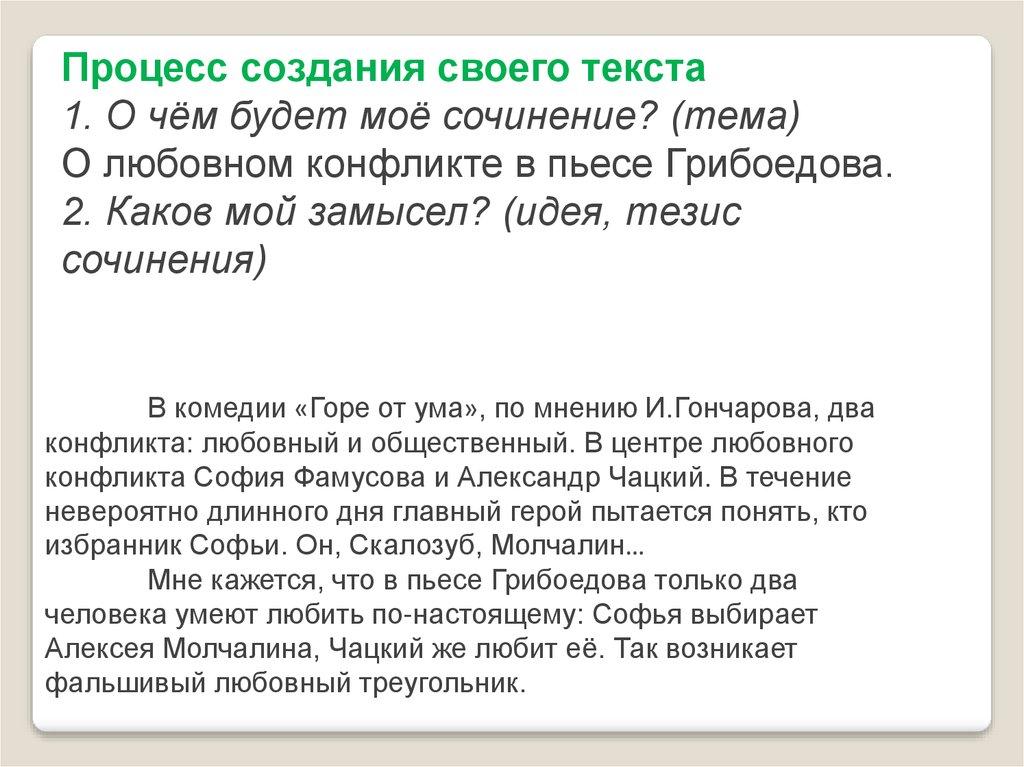 Реферат по литературе грибоедов горе от ума 6490