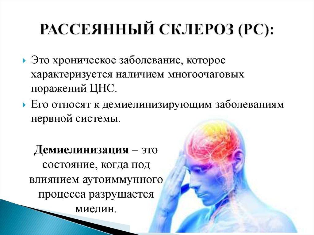Причина болезни рассеянный склероз