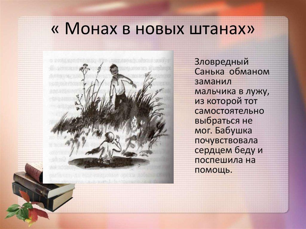 АСТАФЬЕВ МОНАХ В НОВЫХ ШТАНАХ FB2 СКАЧАТЬ БЕСПЛАТНО
