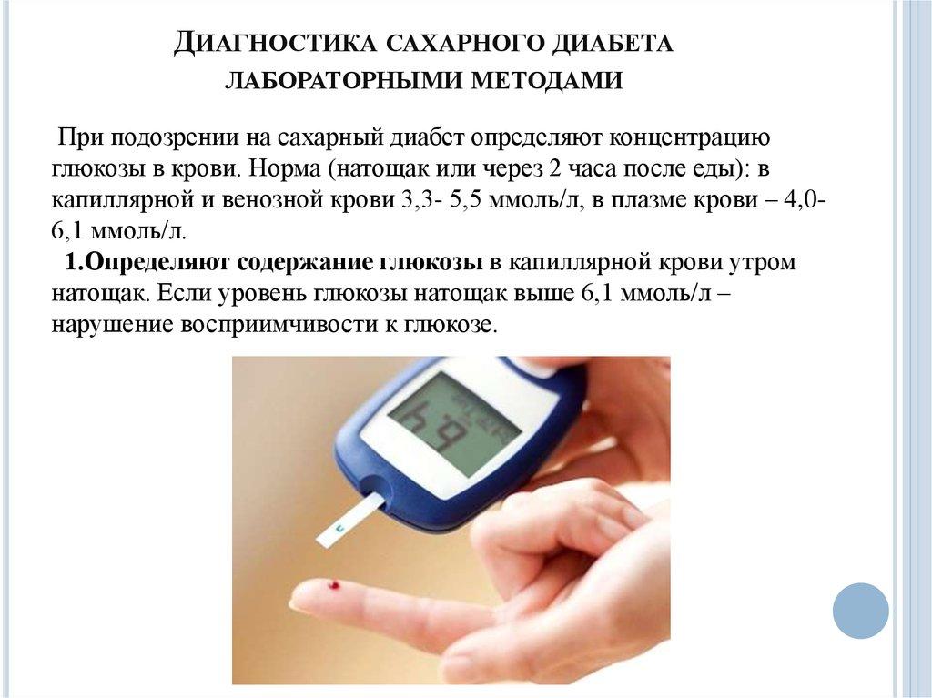 Какие анализы нужны чтобы выявить сахарный диабет