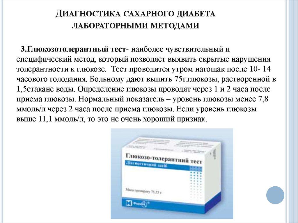 Долгов лабораторная диагностика сахарного диабета
