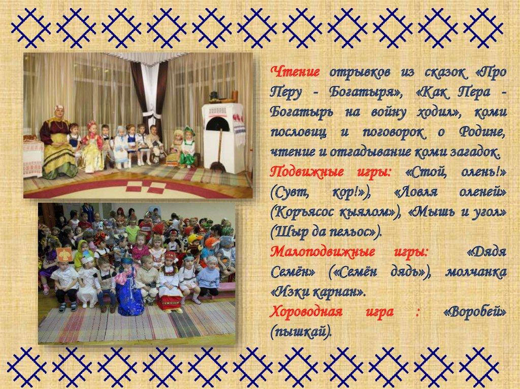 знакомство детей с культурой коми народа