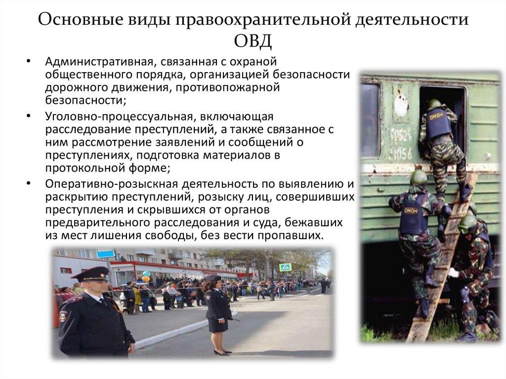 полиции шпаргалка деятельности принципы
