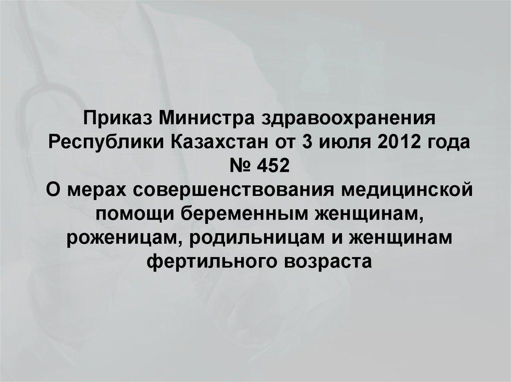 приказ 452 мз рк от 03072012 алгоритм полная версия