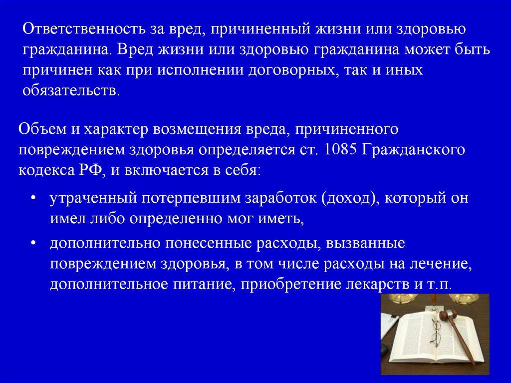 Ответственность за вред причиненный жизнью и здоровью гражданина шпаргалка