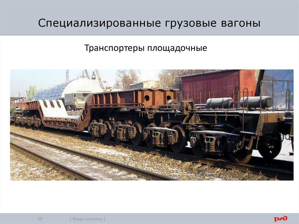 транспортеры вагоны назначение