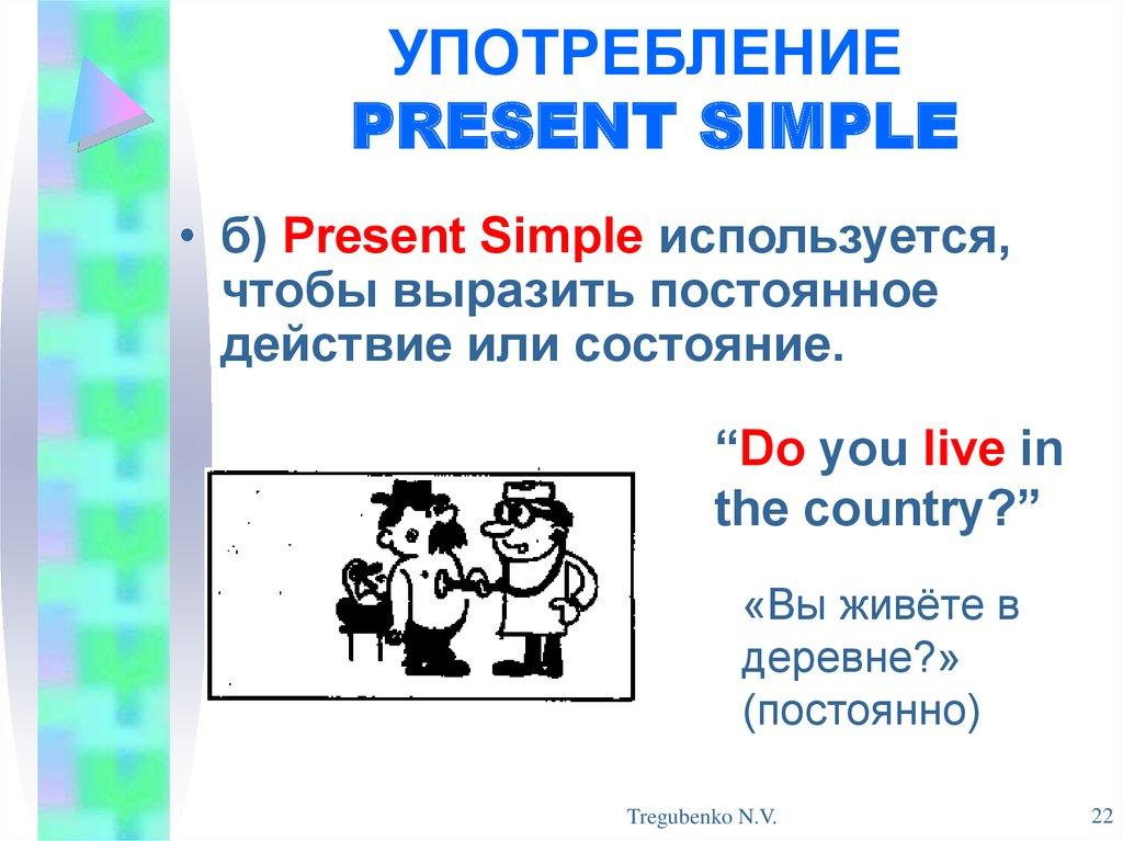 Present Simple таблица правила FBru