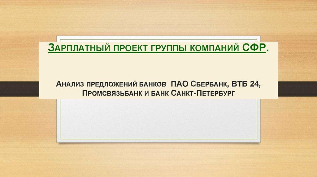 Организация международных кредитных отношений