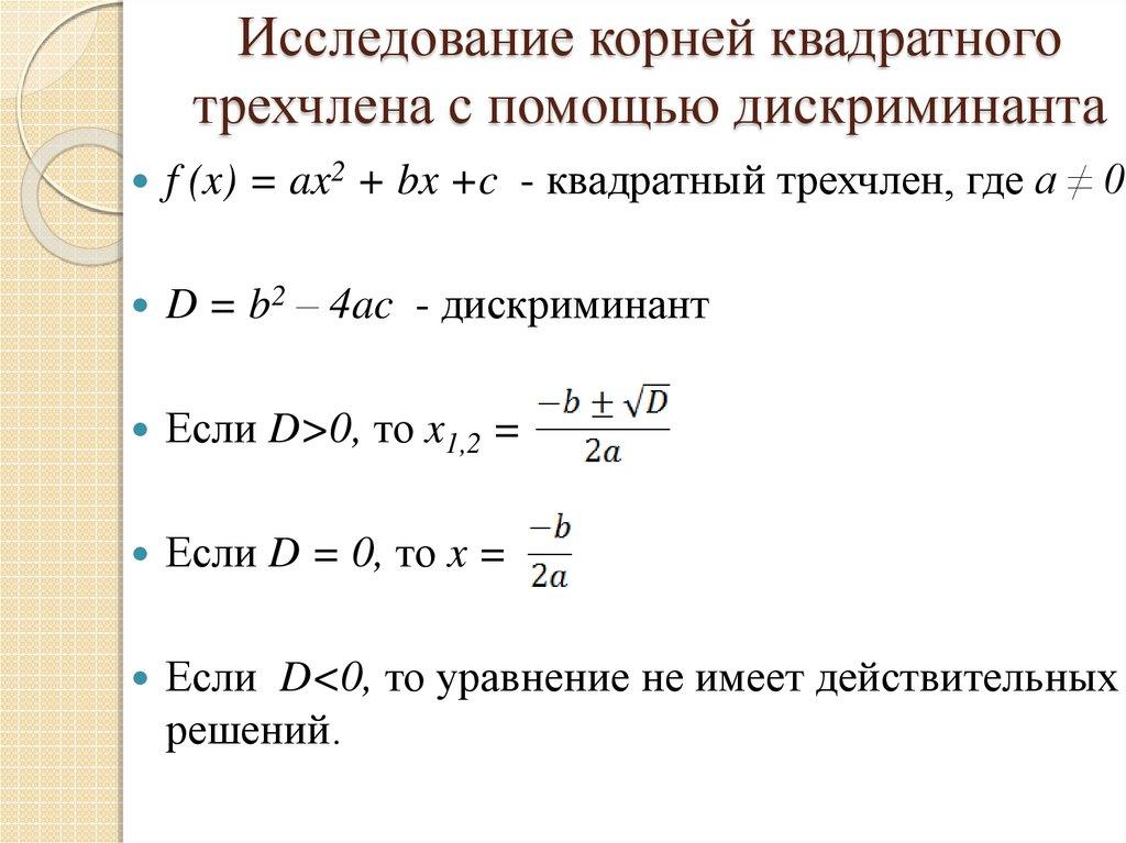 Решение задачи в корни задача на моделирование с решением