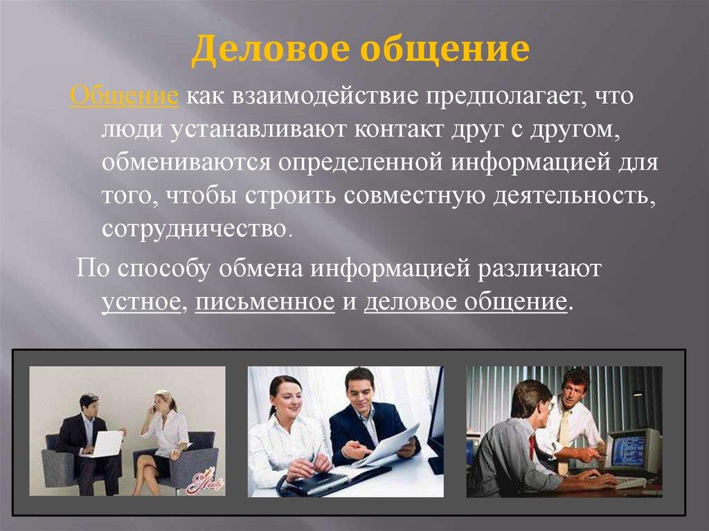Реферат деловое общение на предприятии 6510