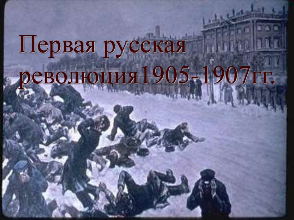 1905 revolution russia essays 1905 russian revolution on wn network delivers the latest videos and editable pages for news & events, including entertainment, music, sports the russian revolution is the collective term for a pair of revolutions in russia in 1917, which dismantled the tsarist autocracy and led to the eventual.