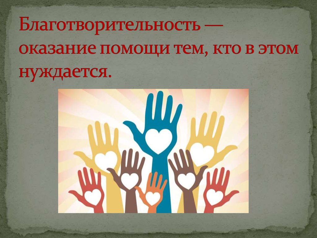 Реферат на тему благотворительные фонды 8296