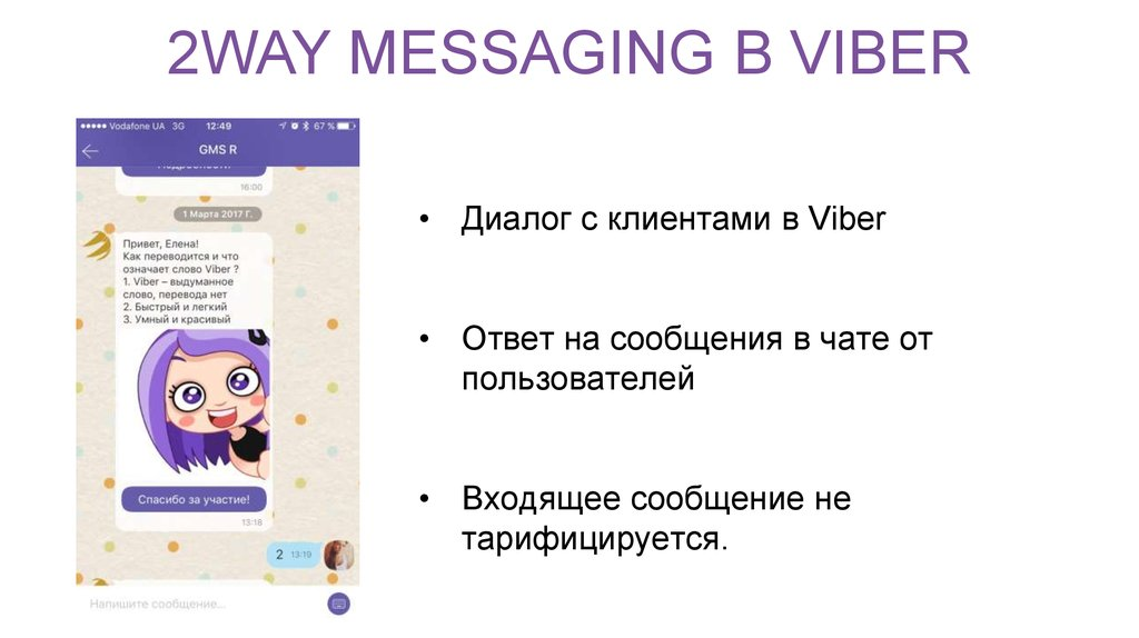 2WAY MESSAGING В VIBER