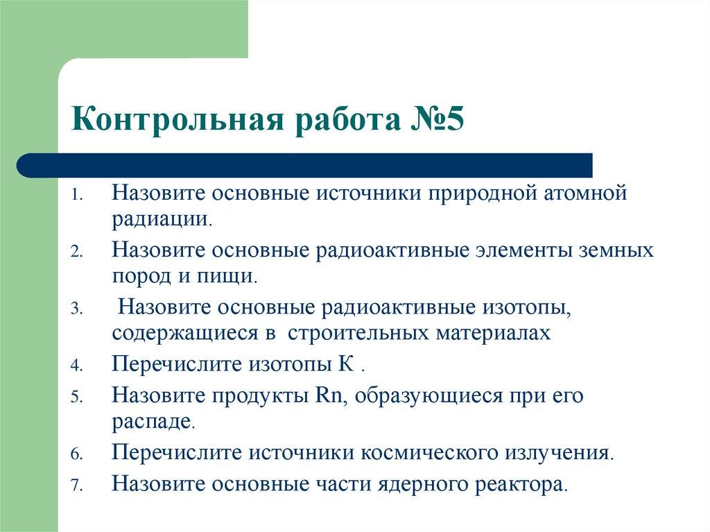 Клеточная радиочувствительность презентация онлайн Контрольная работа №5