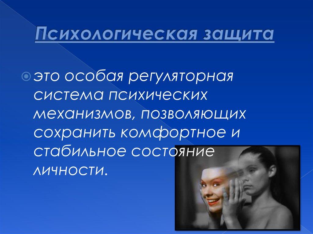 Фото форм психологической защиты