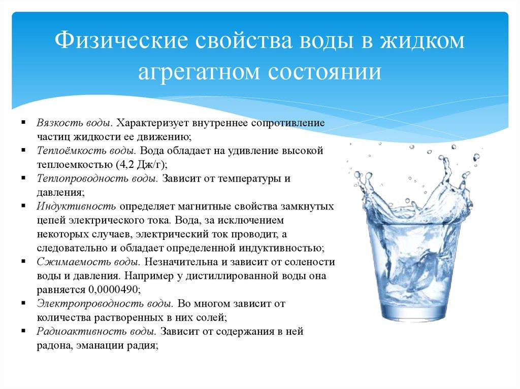 чтобы картинки физические свойства воды гласит