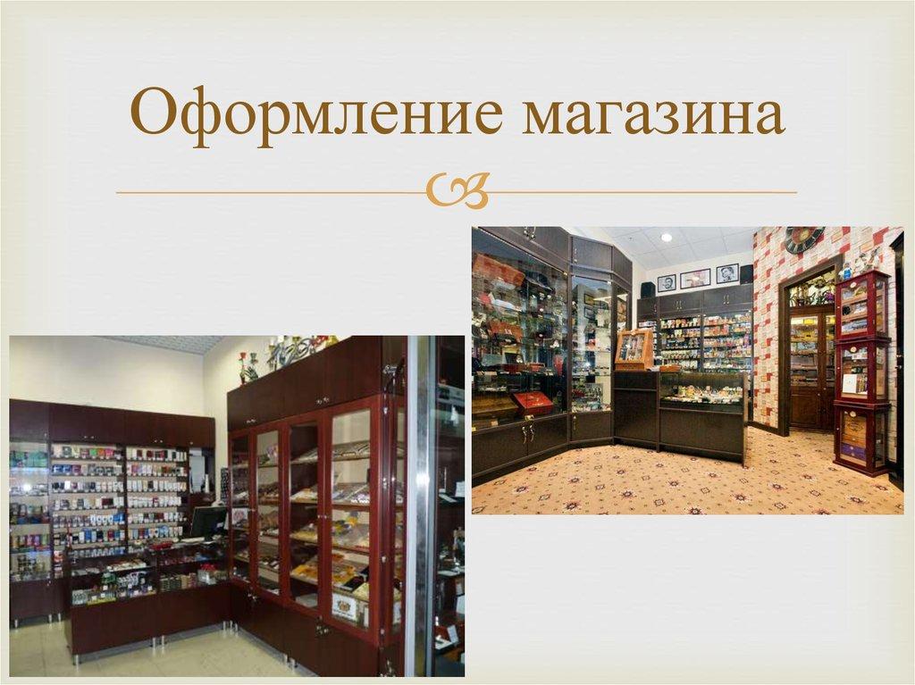 Онлайн магазин табачных изделий сигареты чапман ваниль купить