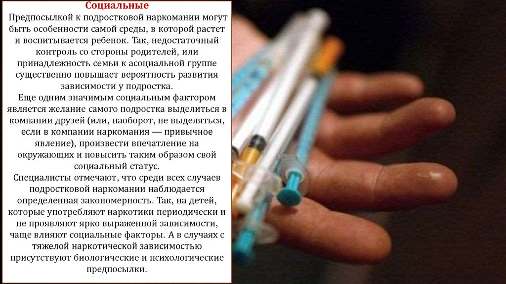 Гашишная наркомания и ее последствия Лирика  Цена  Улан-Удэ