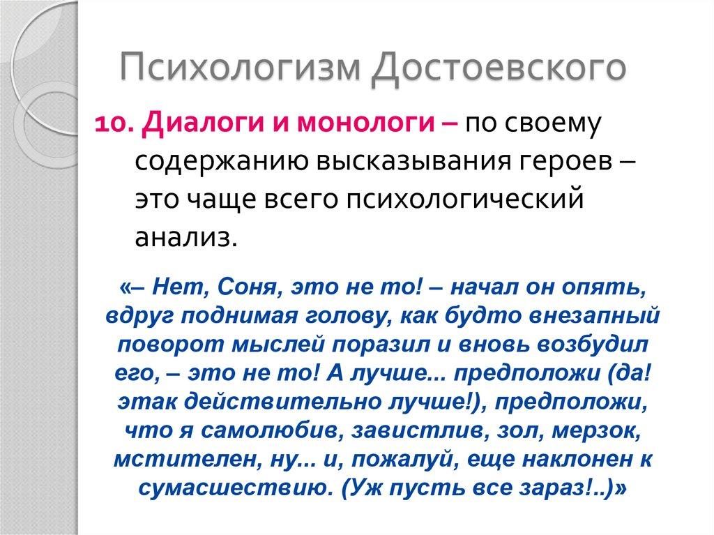 Психологизм Достоевского